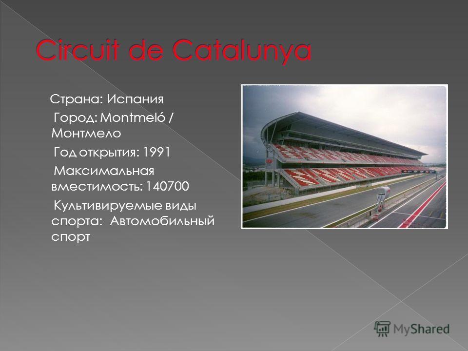 Страна: Испания Город: Montmeló / Монтмело Год открытия: 1991 Максимальная вместимость: 140700 Культивируемые виды спорта: Автомобильный спорт