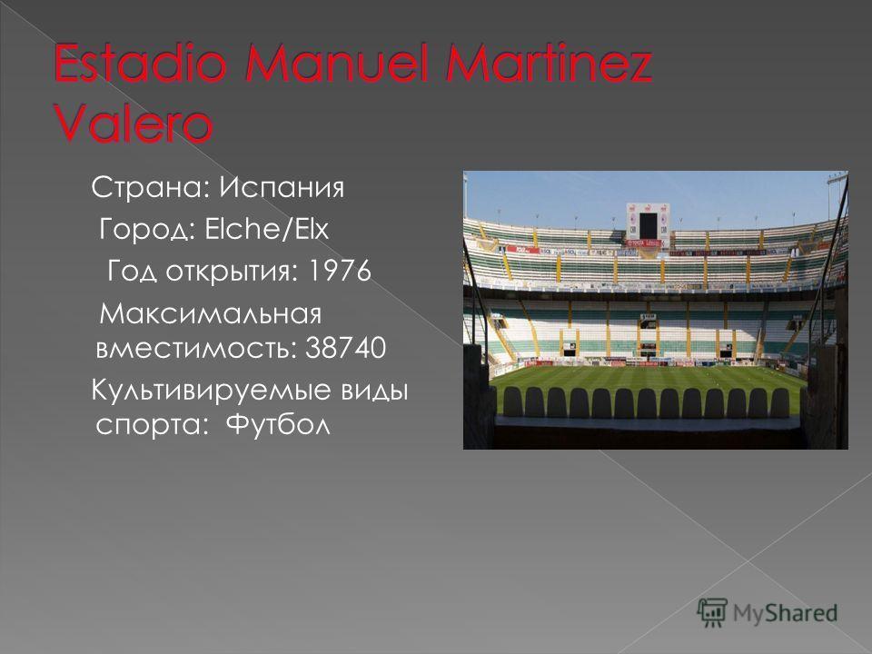 Страна: Испания Город: Elche/Elx Год открытия: 1976 Максимальная вместимость: 38740 Культивируемые виды спорта: Футбол