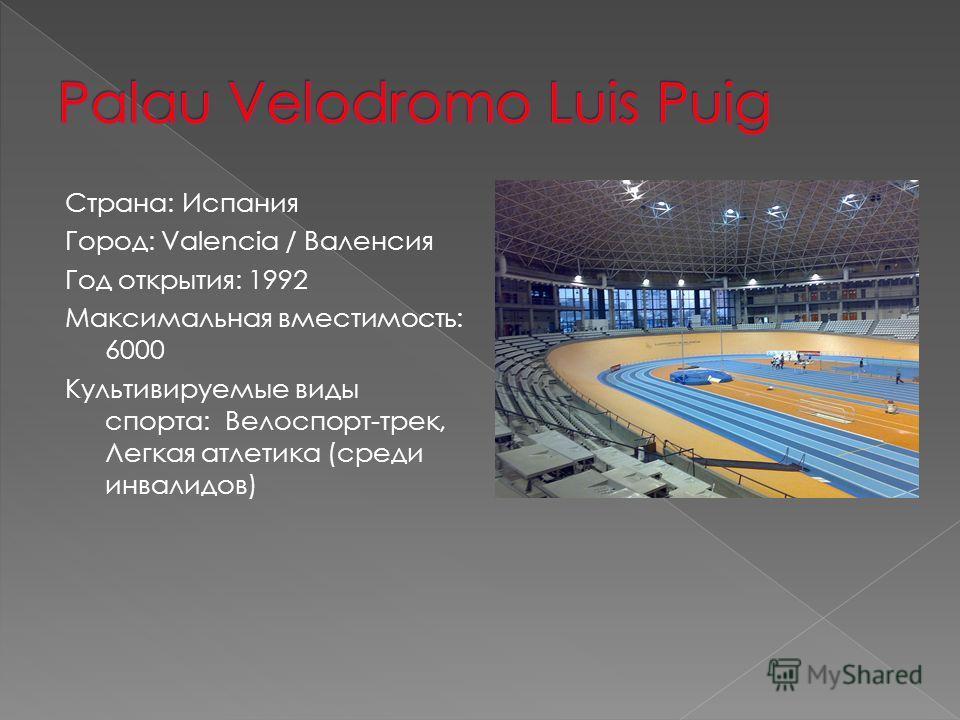 Страна: Испания Город: Valencia / Валенсия Год открытия: 1992 Максимальная вместимость: 6000 Культивируемые виды спорта: Велоспорт-трек, Легкая атлетика (среди инвалидов)