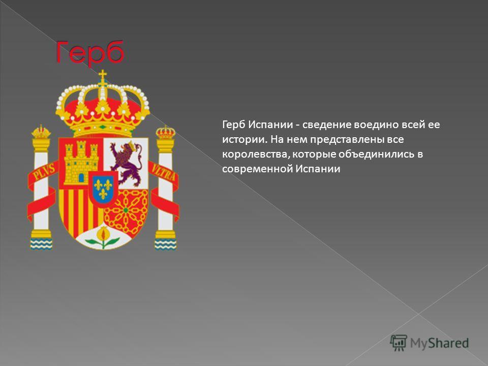 Герб Испании - сведение воедино всей ее истории. На нем представлены все королевства, которые объединились в современной Испании
