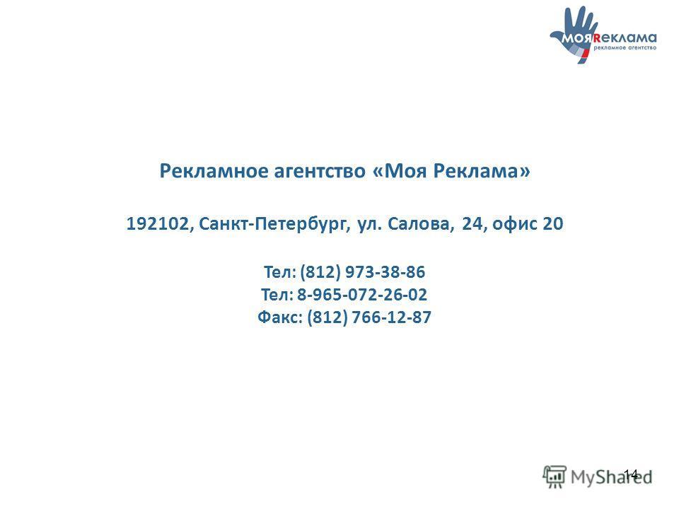 14 Рекламное агентство «Моя Реклама» 192102, Санкт-Петербург, ул. Салова, 24, офис 20 Тел: (812) 973-38-86 Тел: 8-965-072-26-02 Факс: (812) 766-12-87