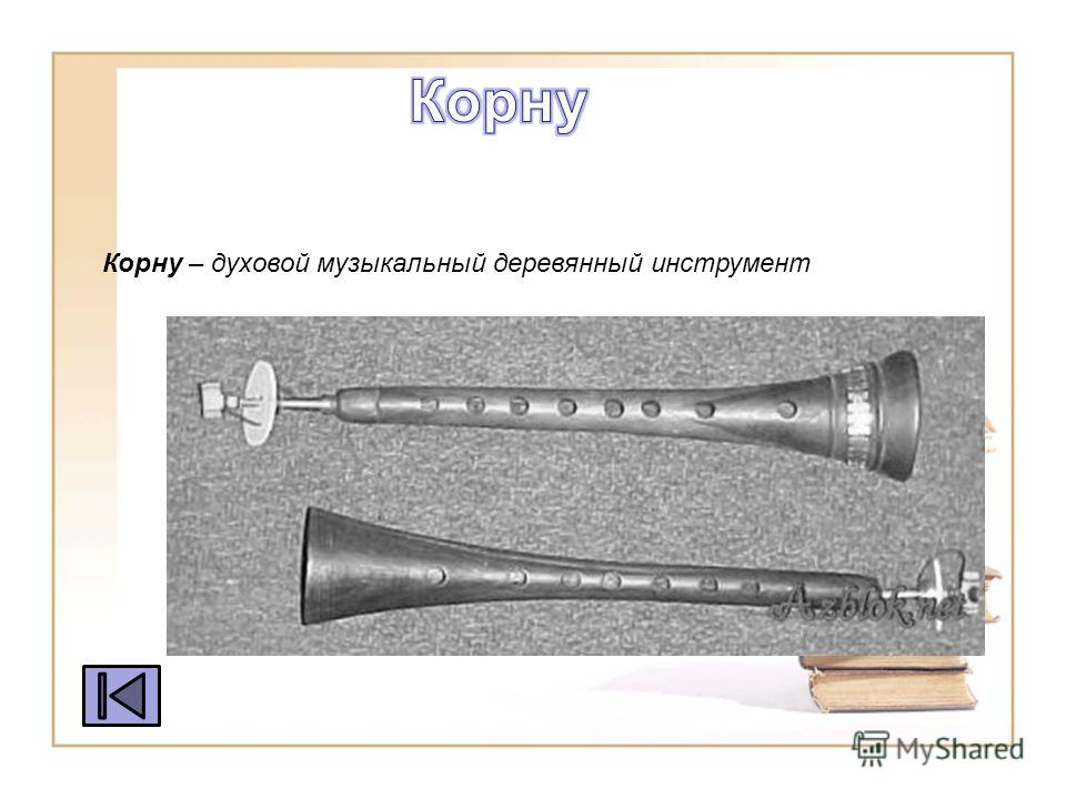 Корну – духовой музыкальный деревянный инструмент