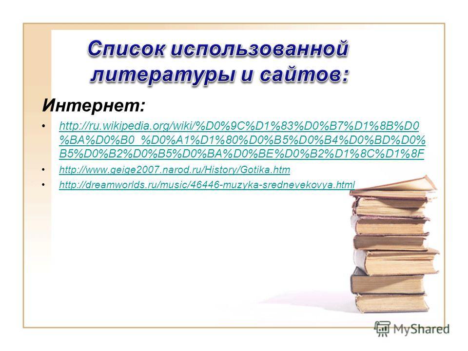 Интернет: http://ru.wikipedia.org/wiki/%D0%9C%D1%83%D0%B7%D1%8B%D0 %BA%D0%B0_%D0%A1%D1%80%D0%B5%D0%B4%D0%BD%D0% B5%D0%B2%D0%B5%D0%BA%D0%BE%D0%B2%D1%8C%D1%8Fhttp://ru.wikipedia.org/wiki/%D0%9C%D1%83%D0%B7%D1%8B%D0 %BA%D0%B0_%D0%A1%D1%80%D0%B5%D0%B4%D0