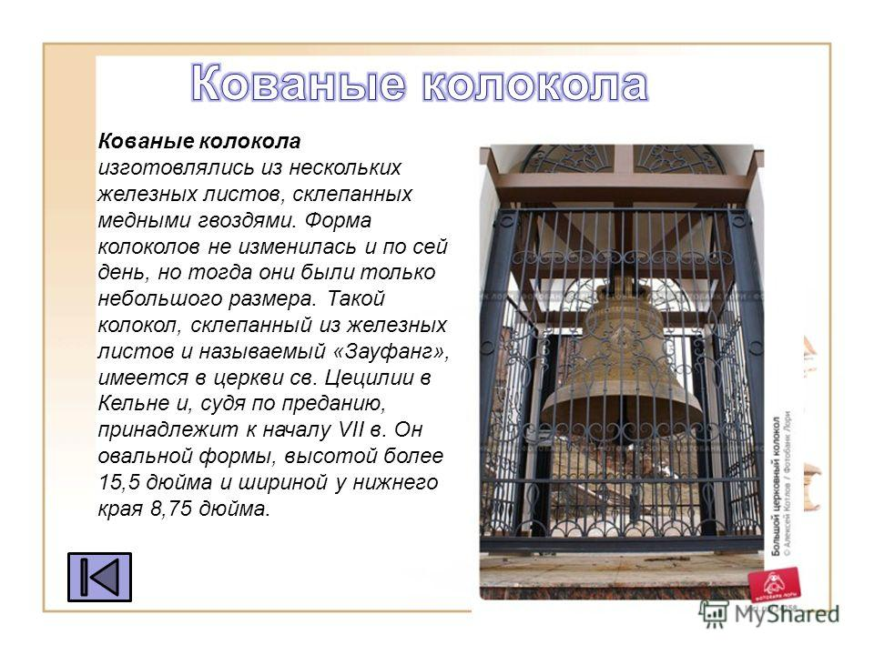 Кованые колокола изготовлялись из нескольких железных листов, склепанных медными гвоздями. Форма колоколов не изменилась и по сей день, но тогда они были только небольшого размера. Такой колокол, склепанный из железных листов и называемый «Зауфанг»,