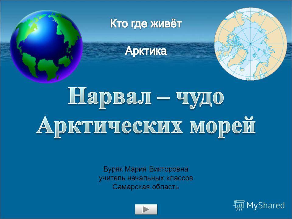 Буряк Мария Викторовна учитель начальных классов Самарская область