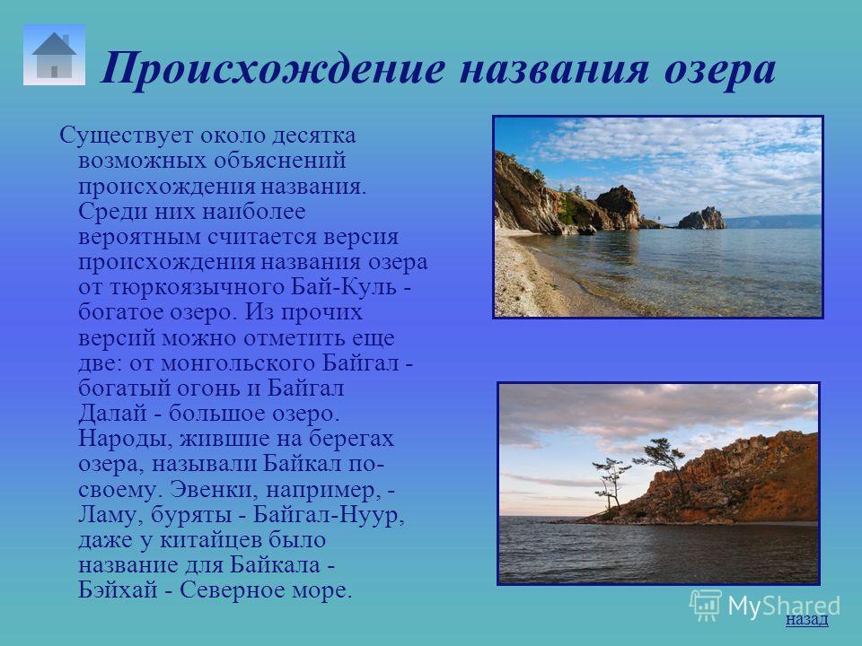 Байкал в цифрах Озеро расположено между Иркутской областью и Бурятией на высоте 453 метра над уровнем моря. Длина Байкала – 636 км, ширина от 25 до 75 км. Общая площадь озера – 31,5 тыс.км 2. По площади водной поверхности Байкал занимает 8-ое место с