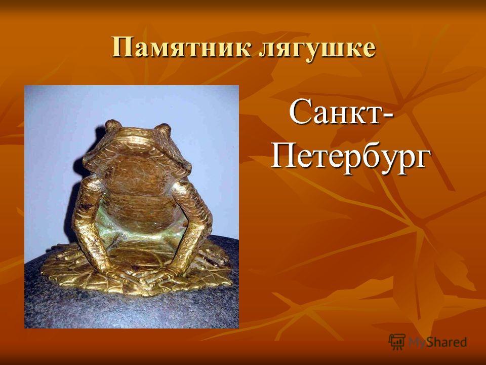 Памятник лягушке Санкт- Петербург Санкт- Петербург