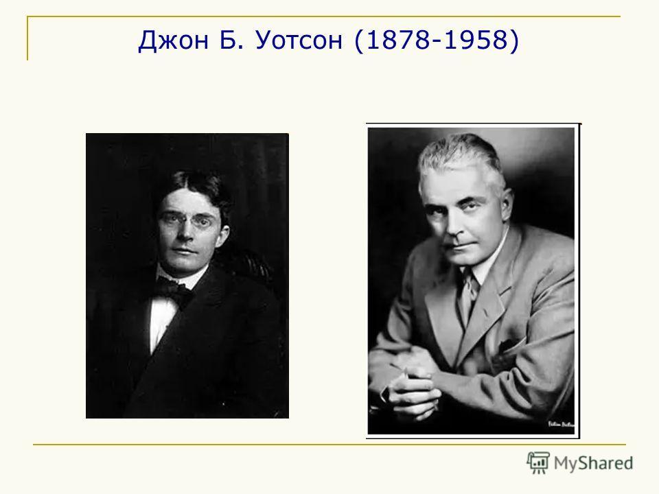 Джон Б. Уотсон (1878-1958)
