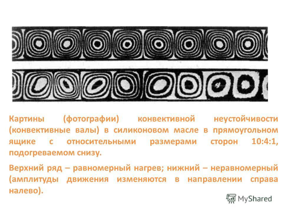 Картины (фотографии) конвективной неустойчивости (конвективные валы) в силиконовом масле в прямоугольном ящике с относительными размерами сторон 10:4:1, подогреваемом снизу. Верхний ряд – равномерный нагрев; нижний – неравномерный (амплитуды движения