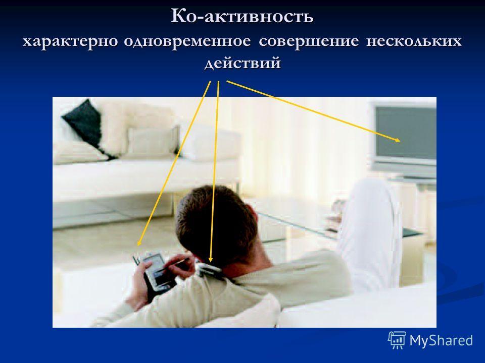 Ко-активность характерно одновременное совершение нескольких действий