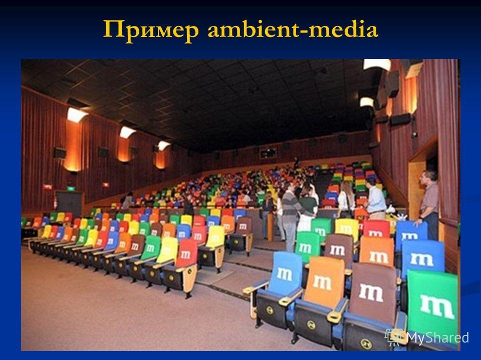 Пример ambient-media