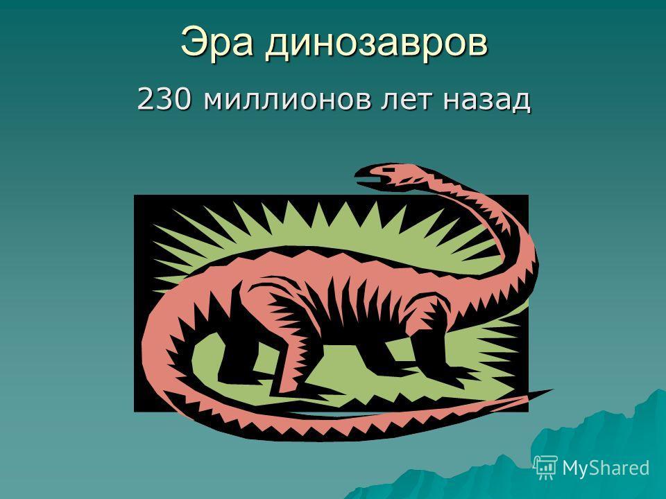 Эра динозавров 230 миллионов лет назад