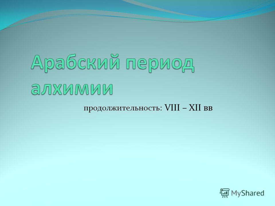 продолжительность: VIII – XII вв