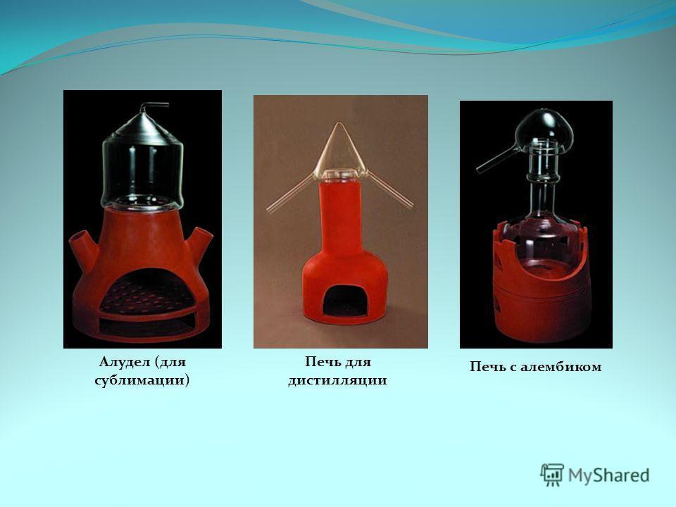 Алудел (для сублимации) Печь для дистилляции Печь с алембиком