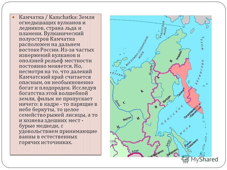 Камчатка / Kamchatka: Земля огнедышащих вулканов и ледников, страна льда и пламени. Вулканический полуостров Камчатка расположен на дальнем востоке России. Из - за частых извержений вулканов и оползней рельеф местности постоянно меняется. Но, несмотр
