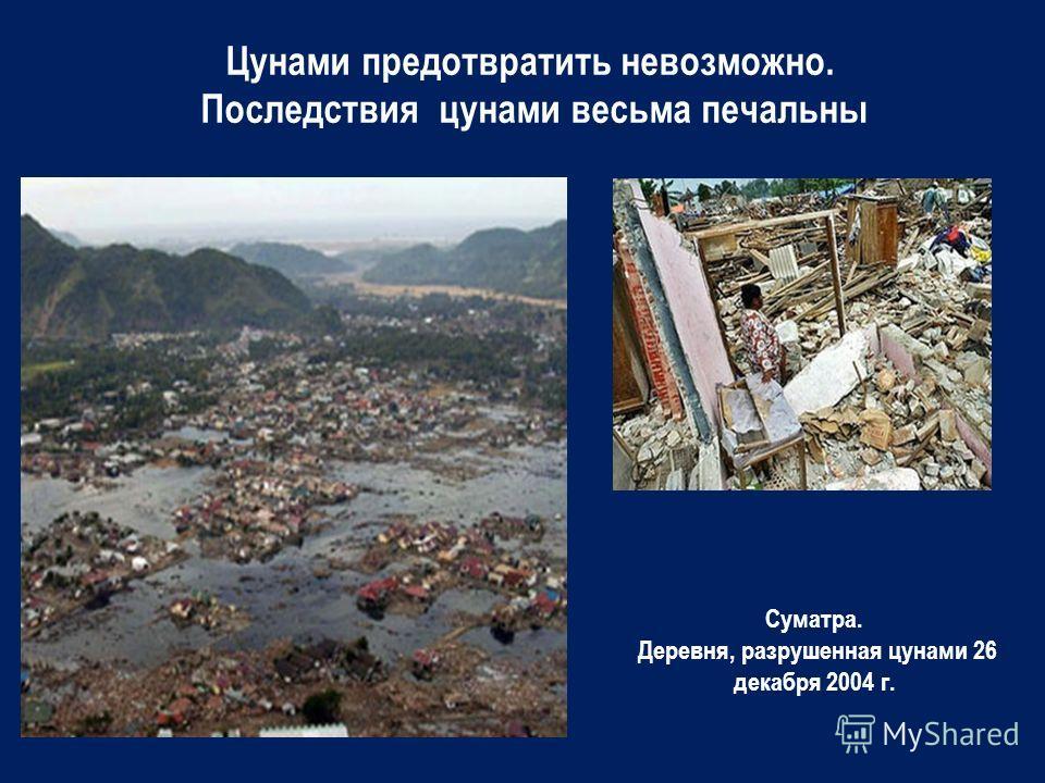 Цунами предотвратить невозможно. Последствия цунами весьма печальны Суматра. Деревня, разрушенная цунами 26 декабря 2004 г.