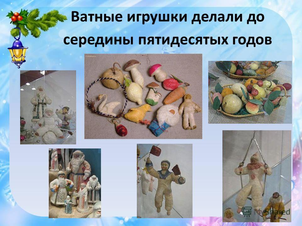 Ватные игрушки делали до середины пятидесятых годов