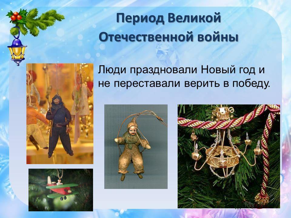 Период Великой Отечественной войны Люди праздновали Новый год и не переставали верить в победу.