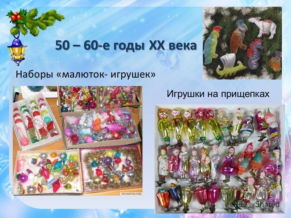 50 – 60-е годы XX века Наборы «малюток- игрушек» Игрушки на прищепках