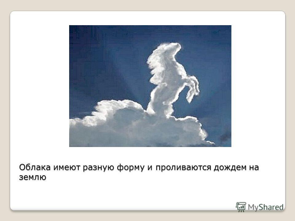 Облака имеют разную форму и проливаются дождем на землю