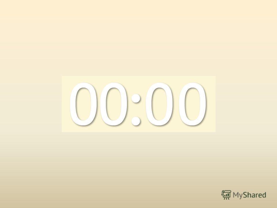 Вопрос на засыпку: финал