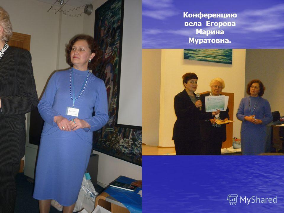 Конференцию вела Егорова Марина Муратовна.