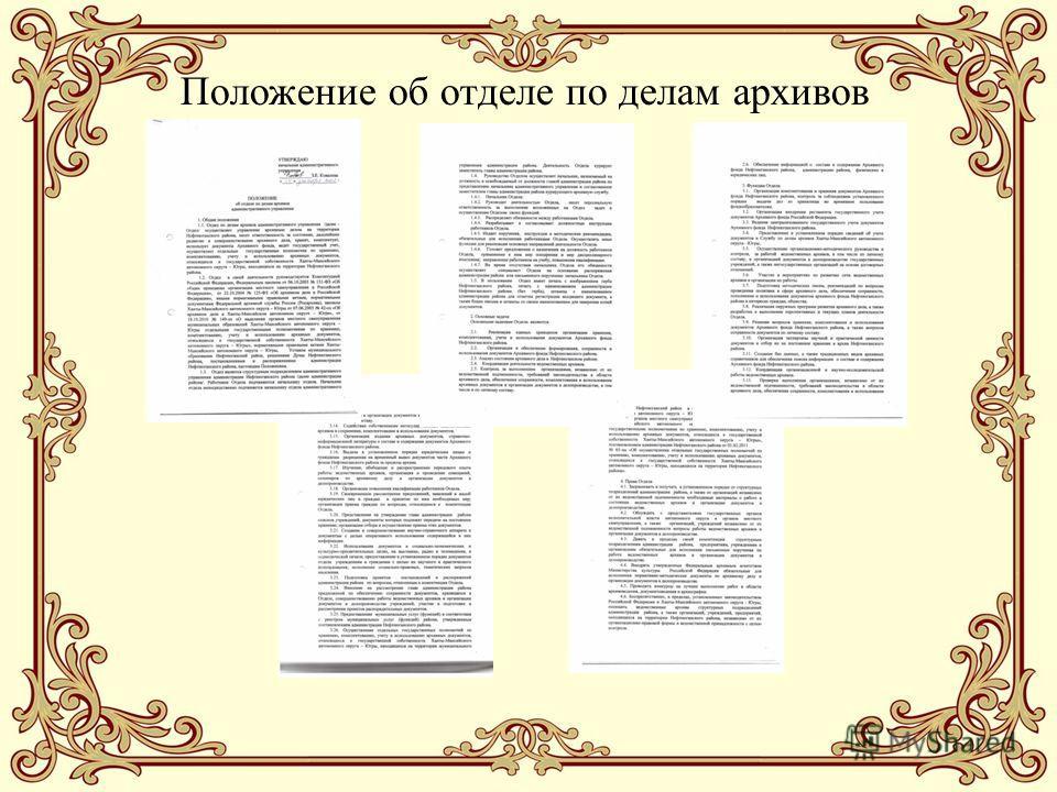 Положение об отделе по делам архивов