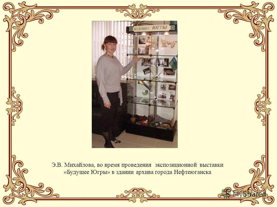 Э.В. Михайлова, во время проведения экспозиционной выставки «Будущее Югры» в здании архива города Нефтеюганска