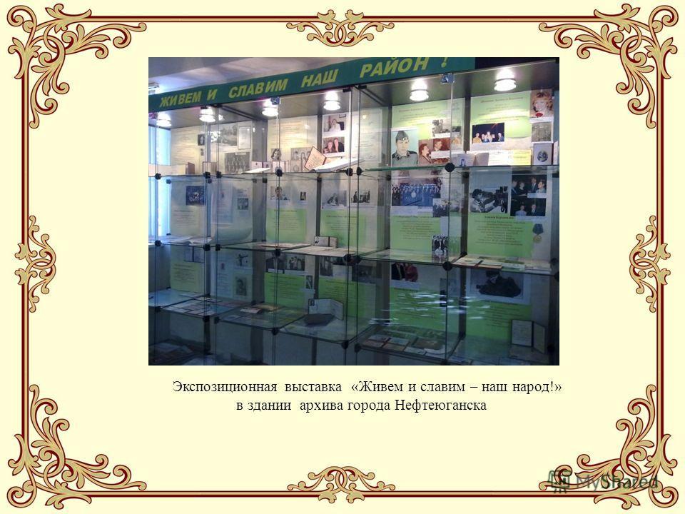 Экспозиционная выставка «Живем и славим – наш народ!» в здании архива города Нефтеюганска