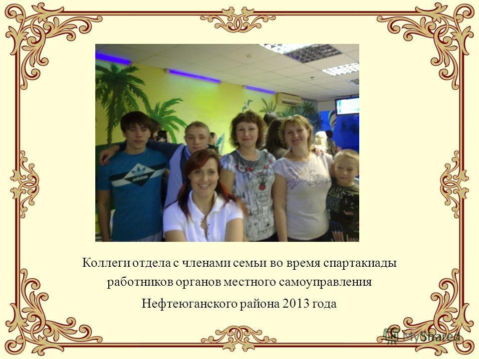 Коллеги отдела с членами семьи во время спартакиады работников органов местного самоуправления Нефтеюганского района 2013 года