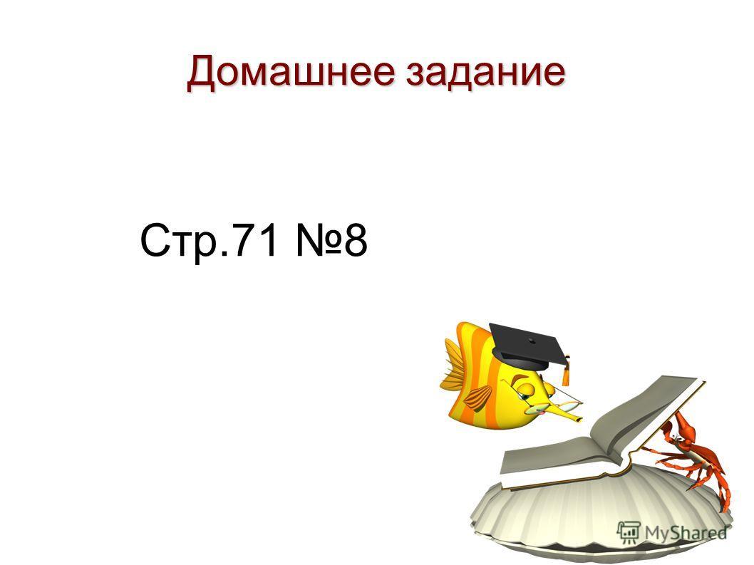 Домашнее задание Стр.71 8