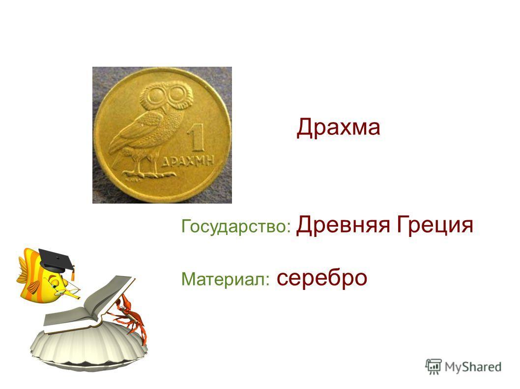 Драхма Государство: Древняя Греция Материал: серебро