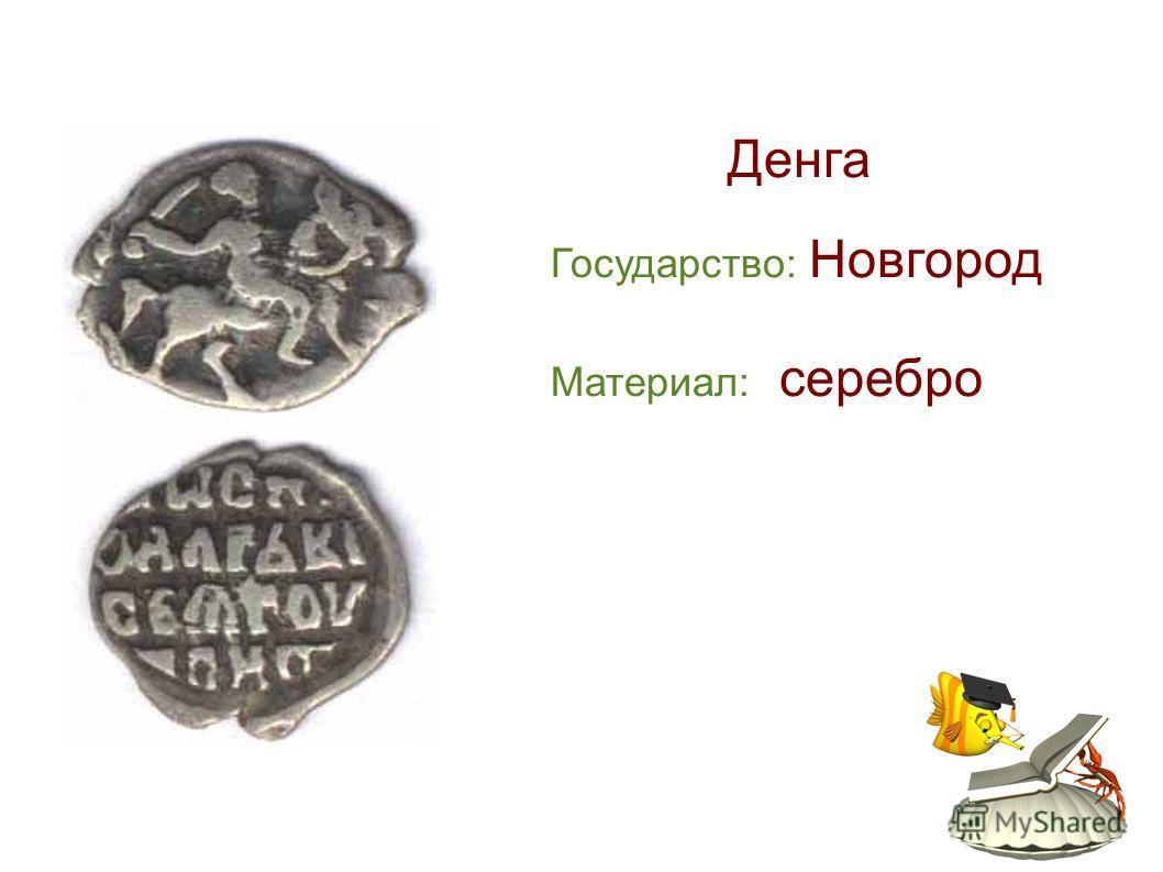 Денга Государство: Новгород Материал: серебро
