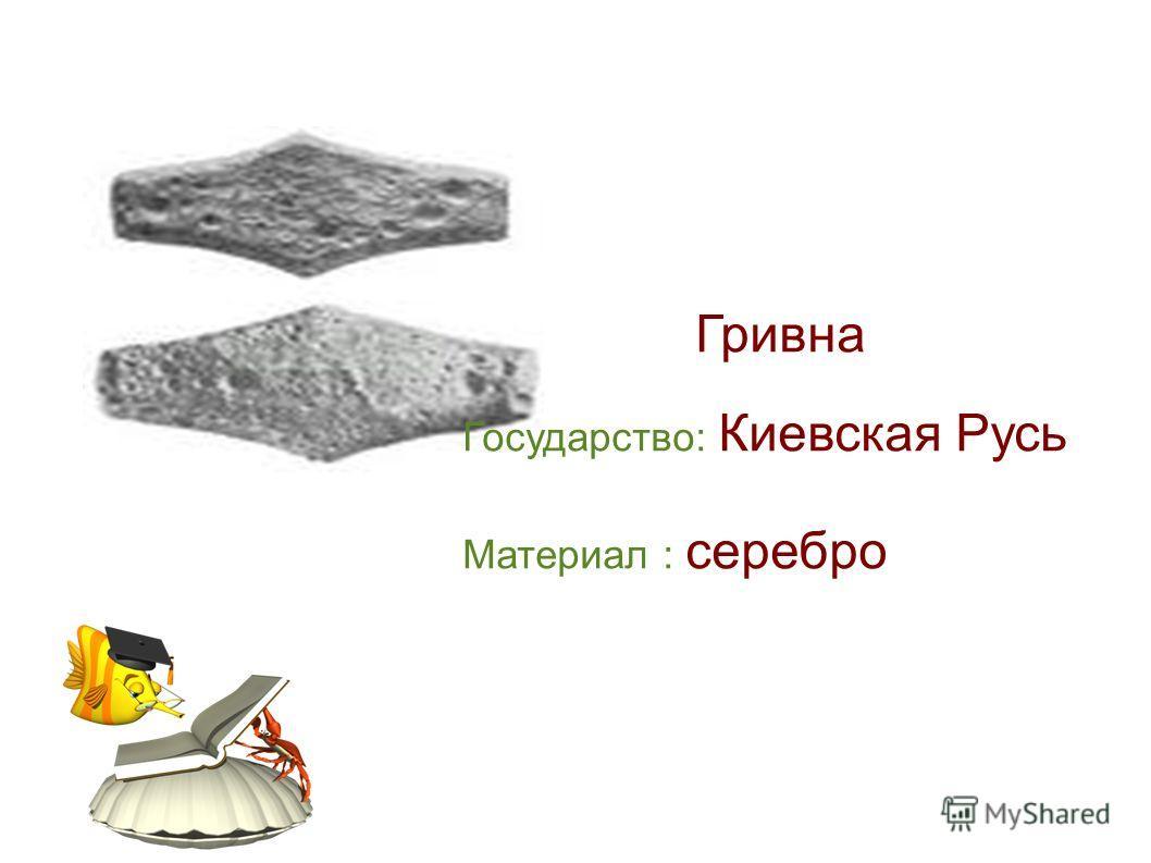 Гривна Государство: Киевская Русь Материал : серебро