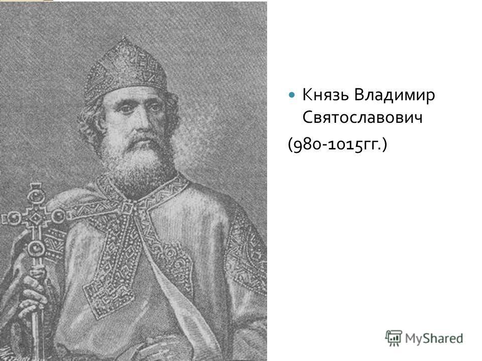 Князь Владимир Святославович (980-1015 гг.)