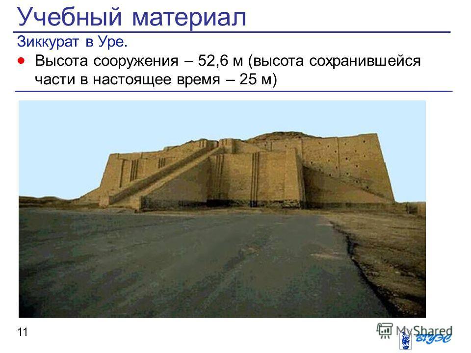 Учебный материал Зиккурат в Уре. Высота сооружения – 52,6 м (высота сохранившейся части в настоящее время – 25 м) 11