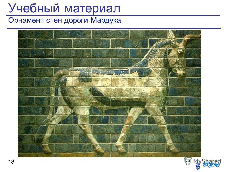 Учебный материал Орнамент стен дороги Мардука 13