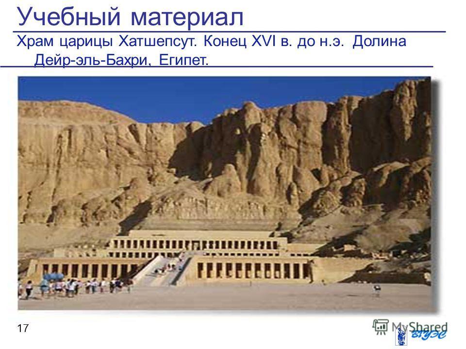 Учебный материал Храм царицы Хатшепсут. Конец XVI в. до н.э. Долина Дейр-эль-Бахри, Египет. 17