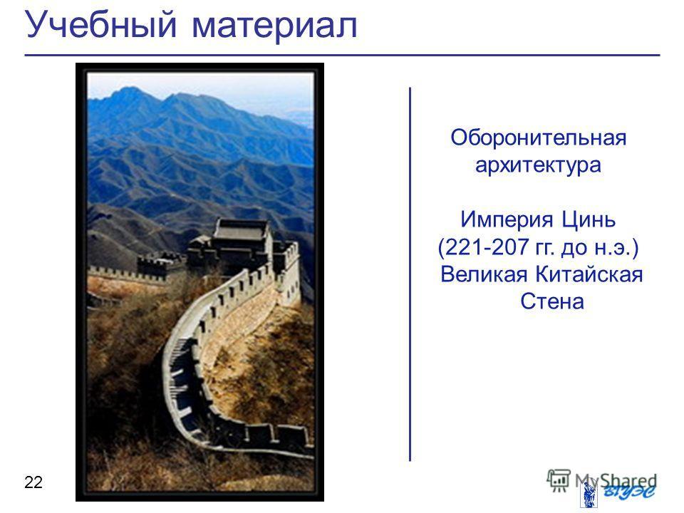 Оборонительная архитектура Империя Цинь (221-207 гг. до н.э.) Великая Китайская Стена Учебный материал 22