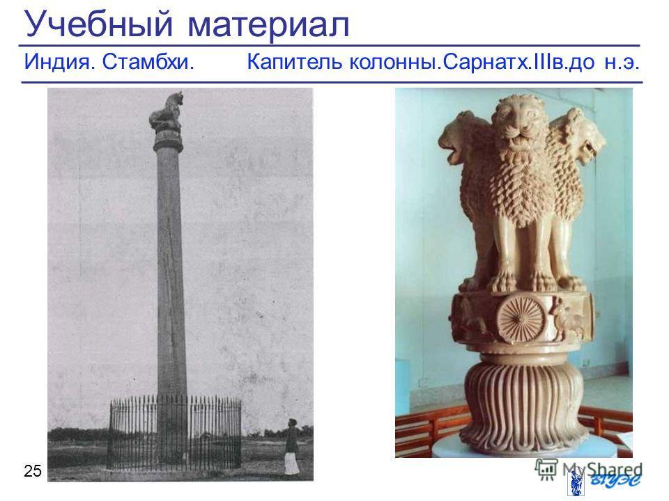 Учебный материал Индия. Стамбхи. Капитель колонны.Сарнатх.IIIв.до н.э. 25