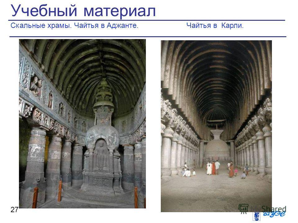 Учебный материал Скальные храмы. Чайтья в Аджанте. Чайтья в Карли. 27