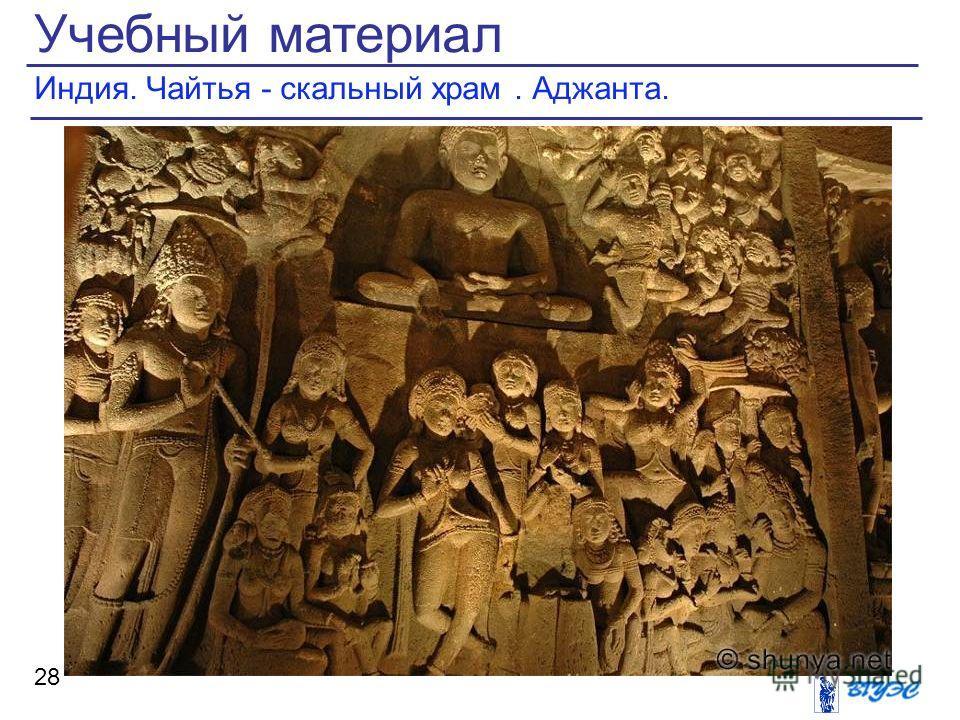 Учебный материал Индия. Чайтья - скальный храм. Аджанта. 28