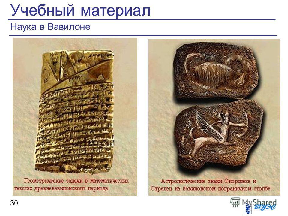 Учебный материал Наука в Вавилоне 30