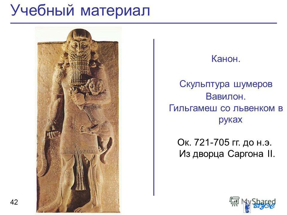 Канон. Скульптура шумеров Вавилон. Гильгамеш со львенком в руках Ок. 721-705 гг. до н.э. Из дворца Саргона II. Учебный материал 42
