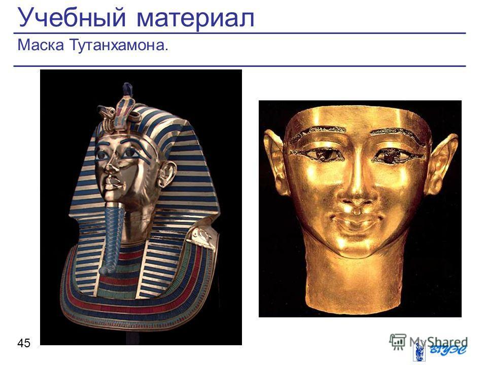 Учебный материал Маска Тутанхамона. 45