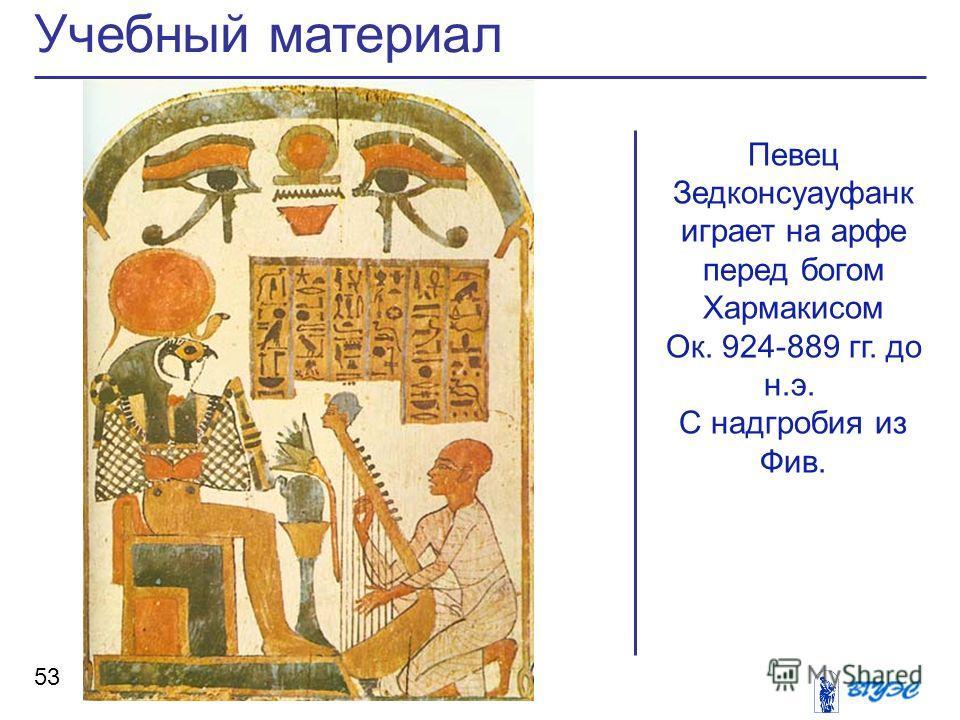 Певец Зедконсуауфанк играет на арфе перед богом Хармакисом Ок. 924-889 гг. до н.э. С надгробия из Фив. Учебный материал 53
