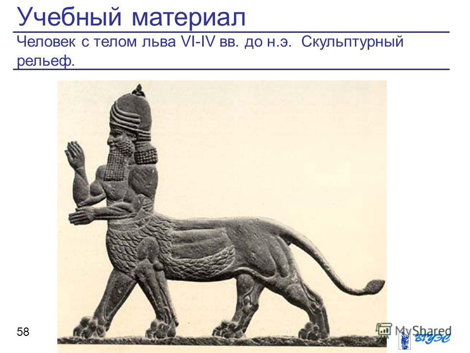 Учебный материал Человек с телом льва VI-IV вв. до н.э. Скульптурный рельеф. 58