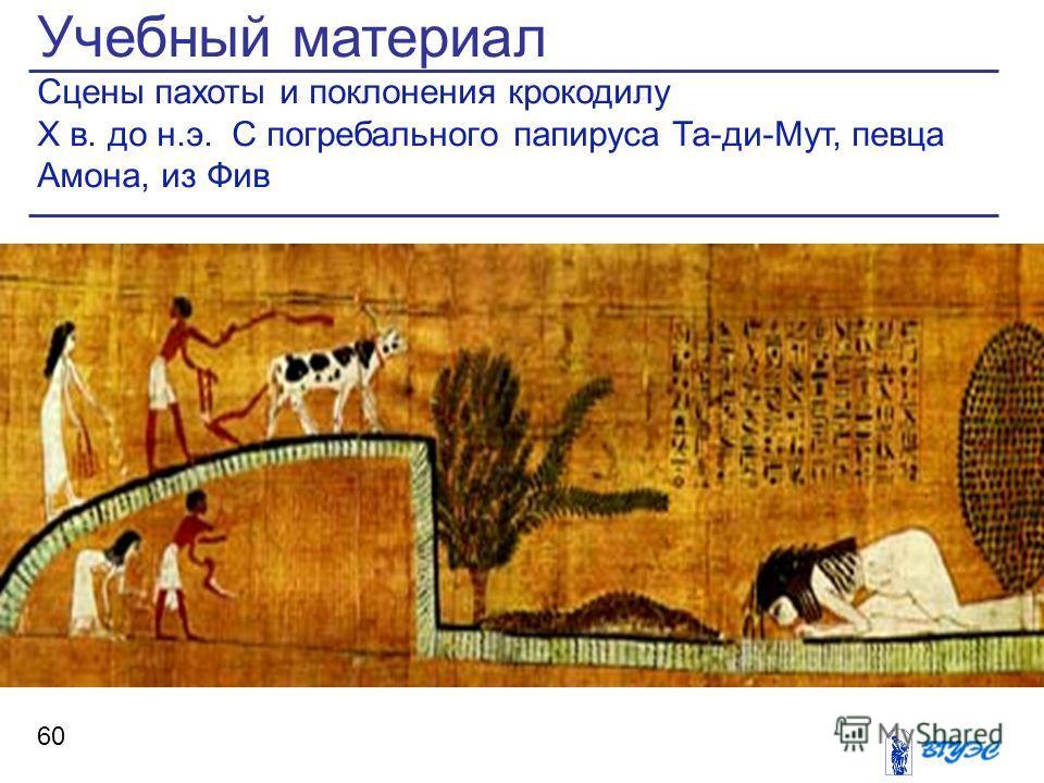 Учебный материал Сцены пахоты и поклонения крокодилу X в. до н.э. С погребального папируса Та-ди-Мут, певца Амона, из Фив 60