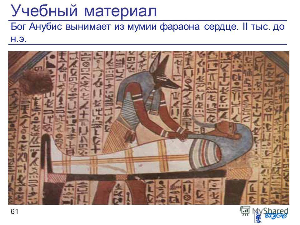 Учебный материал Бог Анубис вынимает из мумии фараона сердце. II тыс. до н.э. 61