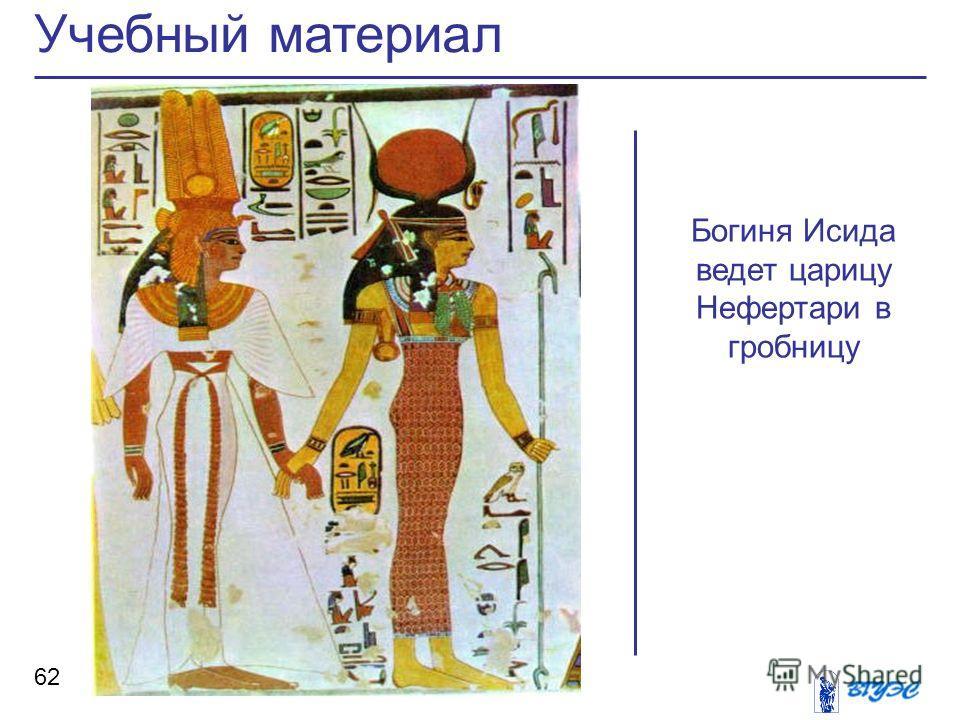 Богиня Исида ведет царицу Нефертари в гробницу Учебный материал 62